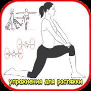 Упражнения для растяжки