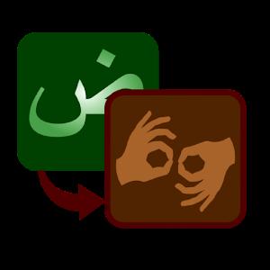 المترجم الاشاري العربي للصم