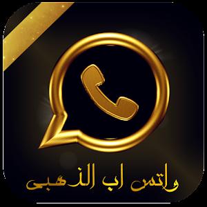 واتس اب الذهبي بلس 2018 APK icon