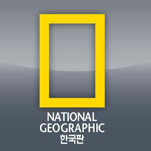 내셔널지오그래픽 디지털 매거진 [공식 전자잡지]