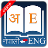 English Nepali Dictionary APK