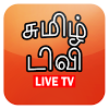 TAMIL CHANNEL PROGRAMMES