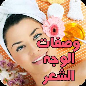 wasafat tabi3ia tajmil