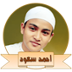 Ahmed Saud (childhood trilateral component 30) APK