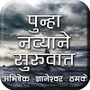 Alavani - Marathi Horror Story APK 1 0 Download - Free Books