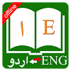English Urdu Dictionary