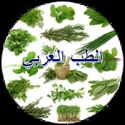 الطب العربي البديل