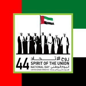 النشيد الوطني الإماراتي