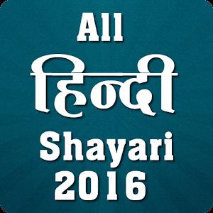All Shayari and Status