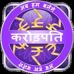 KBC Hindi GK Quiz 2017