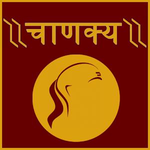 Chanakya Niti in Hindi Shastra