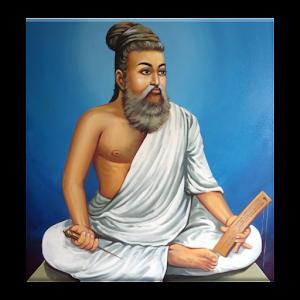 திருக்குறள் - Thirukural