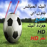بث مباشر لكل مباريات الرياضية