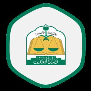 منسوبي وزارة العدل السعودية