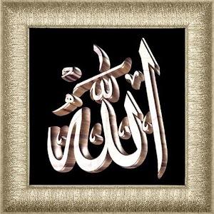 Allah 3D Live Wallpaper