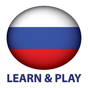 نتعلم ونلعب. الروسية +