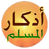 Athkar Almuslim - Smart APK icon