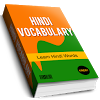 Hindi Vocabulary - शब्द संग्रह