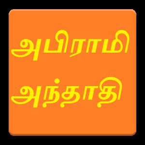 Abirami Andhadhi
