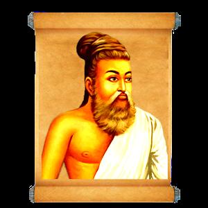 திருக்குறள் குறிப்பீடு