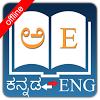 Kannada Dictionary