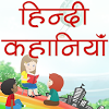 Hindi Kahaniya Hindi Stories