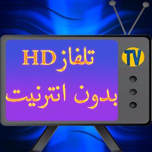 تلفاز على هاتفك بدون انترنت SIMULATOR APK icon