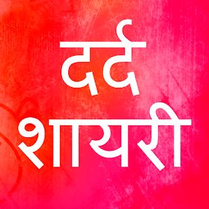 दर्द शायरी - Dard Bhari Hindi Sad Dhokha shayari