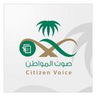 وزارة الصحة  صوت المواطن