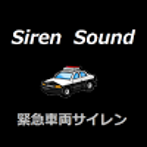 SirenSound 緊急車両サイレン APK