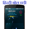 Hindi Talking Clock Widget