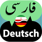loghatnameh deutsch