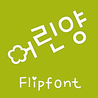 mfbabysheep™ korean flipfont apk 1.0 download - free personalization